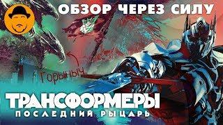 трансформеры: Последний рыцарь - обзор за 3 000 000 рублей