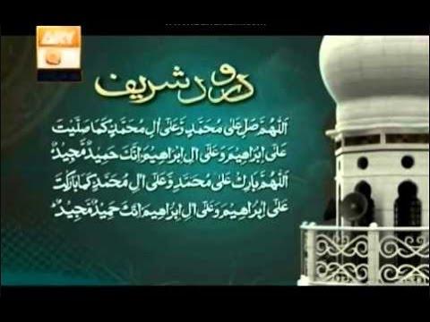 Darood Sharif, Durood e Ibrahim 11 times,فائدة, فائده, فايده, فايدة, Fayedah.com