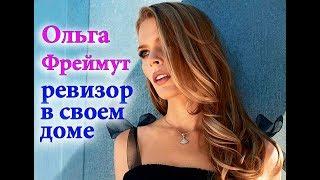 Ольга Фреймут ревизор в своем доме