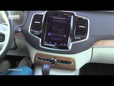 Volvo XC90 2015. Часть 1 D5 Большой тест драйв видеоверсия Big Test Drive