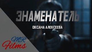 фанвидео по мотивам книги Знаменатель О!Алексеева