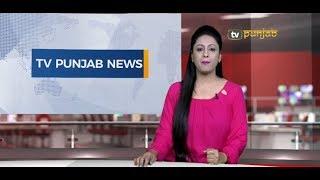 Punjabi NEWS | 17 February 2018 | TV Punjab