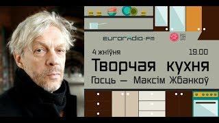 Творчая кухня — Максім Жбанкоў