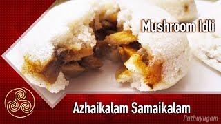 Mushroom Stuffed Idli Recipe | Azhaikalam Samaikalam