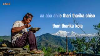 Ke Bhanne Hamro Samaya | Indrajeet Mijar | Karaoke with Lyrics | |Deuta | | Best Quality