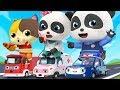 救護車、消防車救援隊出動   2020學顏色兒歌童謠   卡通   動畫   寶寶巴士   BabyBus