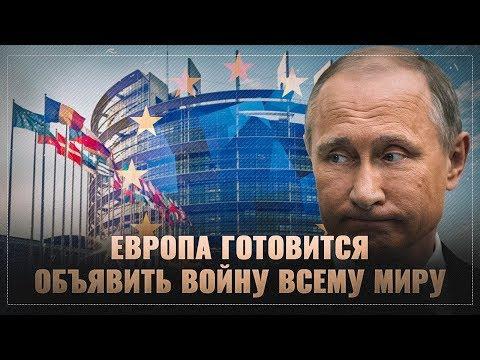 Европа готовится объявить войну всему миру — и это хорошо для России