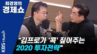 """[최경영의 경제쇼] 1211(수)  """"김프로가"""