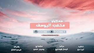 2018 - muteb alYoussef - Jamala wloo  - متعب اليوسف - جمالا ولوو