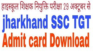 Jharkhand SSC TGT Teacher exam date declared | Admit card download kare 2017 ka