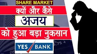 Stock market क्यों और कैसे अजय को हुआ बड़ा नुकसान | Yes Bank Share | Share market | Aryaamoney