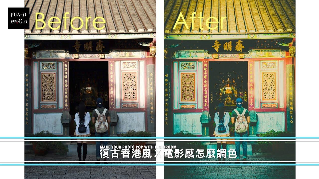 [桃園 大溪] 手機3步驟調出「香港電影感色調」X百年古剎齋明寺