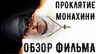 """Обзор фильма: """"Проклятие монахини"""" от """"Что за КИНО?"""" №44"""