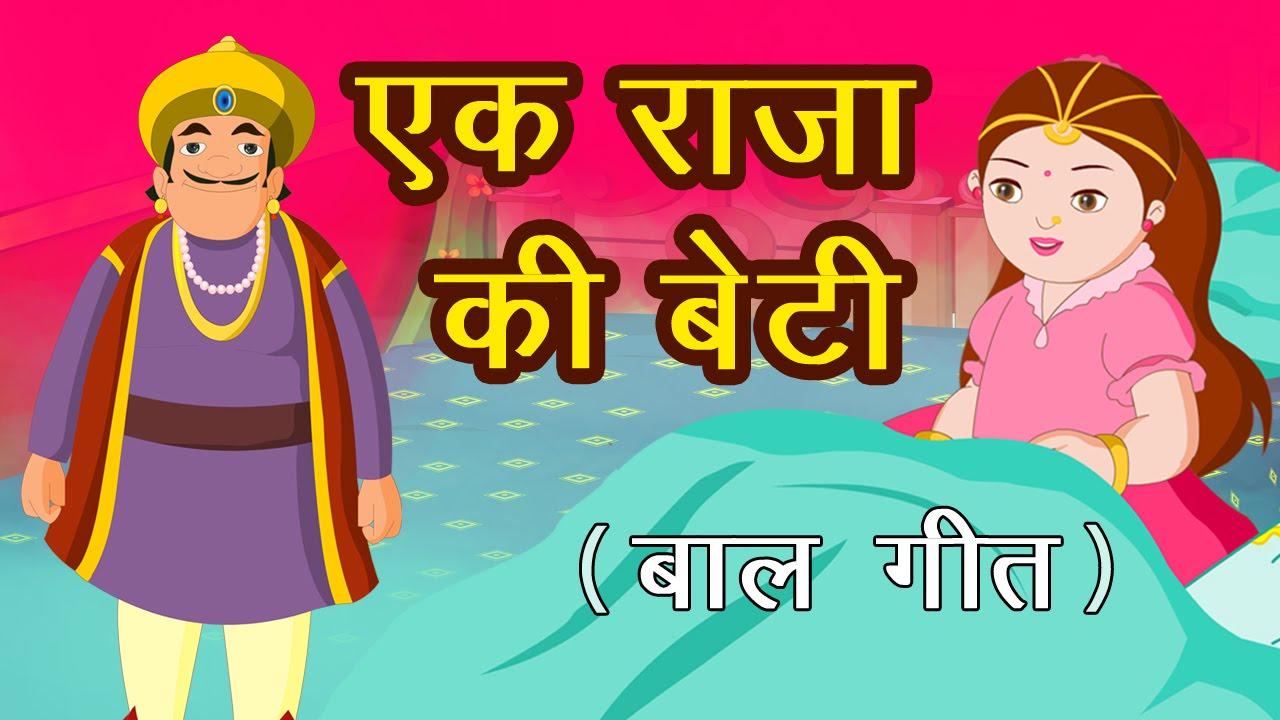 Ek Raja Ki Beti - Hindi Rhymes For Babies | Hindi Balgeet | Hindi Kids  Songs | Poems