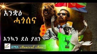 New Eritrean Music 2018 'Semay' Hanival Asres