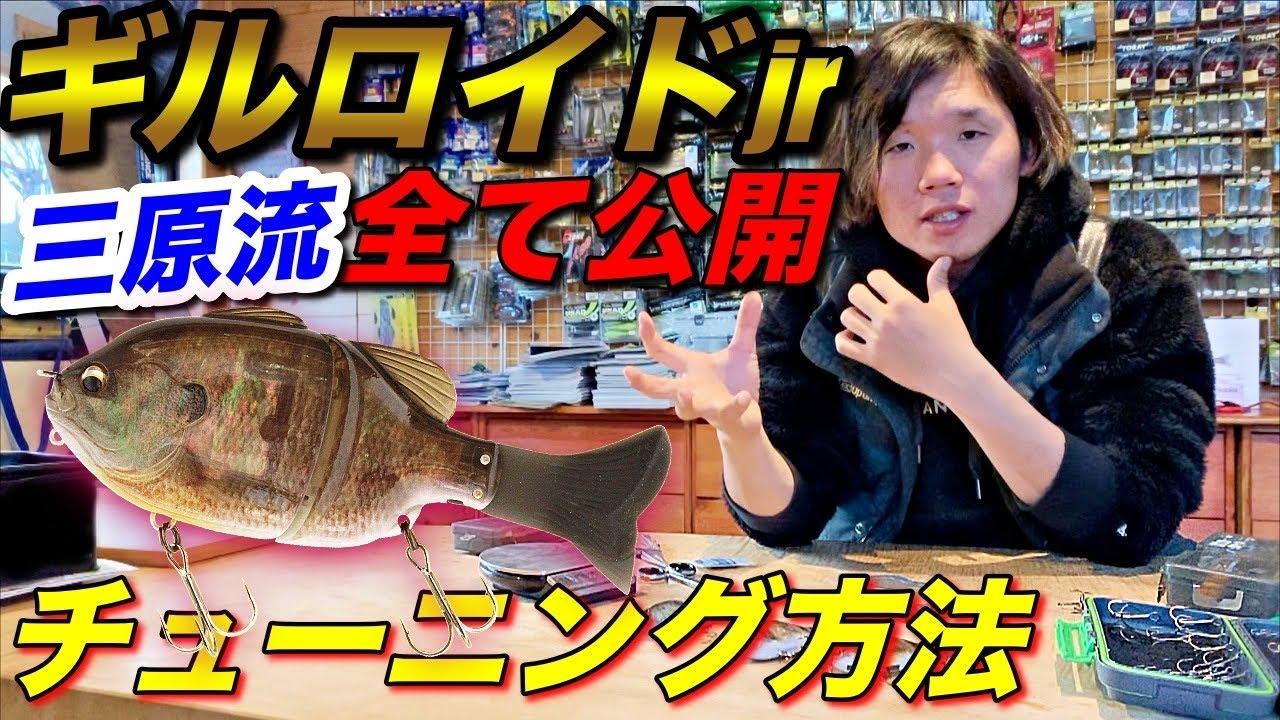 【バス釣り】三原プロがギルロイドJrのチューニング方法を全て公開!