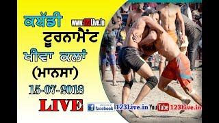 Khiwa Kalan ( Mansa ) Kabaddi Tournament (Live) 15 July 2018/www.123Live.in
