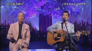 山口百恵さんの「夢先案内人」 2017/06.