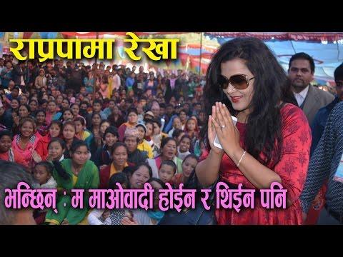 Exclusive Interview || आखिर किन रोजिन् त रेखाले राप्रपा ?? Rekha Thapa || Mazzako TV