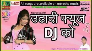 उढादी फ्यूज डिजे को || Hits DJ Song || Superhit Rajasthani Song || Prakash Mali Mehandwas Tonk