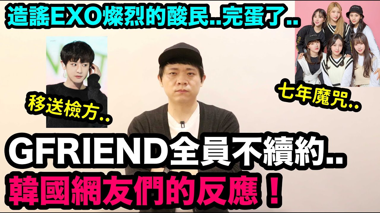 七年魔咒..GFRIEND全員不續約!/造謠EXO燦烈私生活的酸民被移送檢方!DenQ
