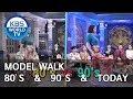 Model Walk 80's vs 90's vs Today [Happy Together/2019.7.04]