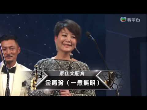 36th Hong Kong Film Awards ~ The Best Supporting Actress & the Beat Dressed Actress