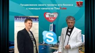 Как правильно создать канал на YouTube и заработать первые деньги.Интервью А.Балыкова и А.Гасс