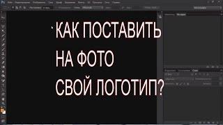 Как вставить логотип на фотографию