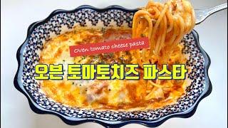 [쿡쿡COOK] 직장맘주말요리 | 치즈가득 | 오븐 토…