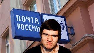 [BadComedian] - В Почте России