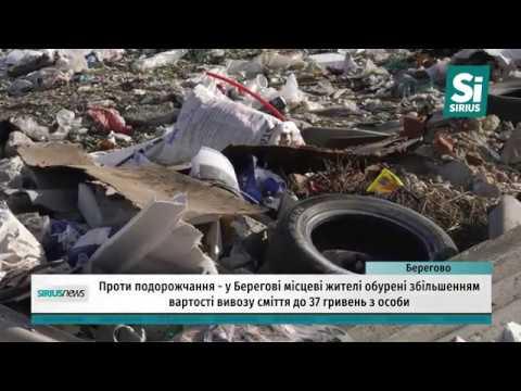 Проти подорожчання - у Берегові жителі обурені збільшенням вартості вивозу сміття