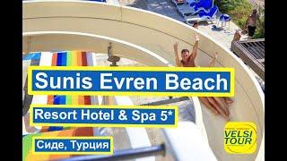Sunis Evren Beach Resort Hotel & Spa 5* - Сунис Еврен Бич Резорт -   Турция, Сиде | обзор отеля