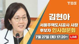 김현아 서울주택도시공사 사장 후보자 인사청문회-3부 /…