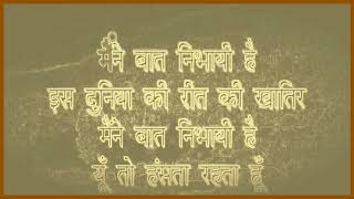Jeevan Bhar Dhoondha Jisko Nadaan 1971 surtallaya cover song