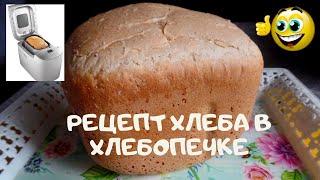 Домашний пшенично-ржаной хлеб с отрубями на сухих дрожжах и на воде в хлебопечке. Мои советы выпечки