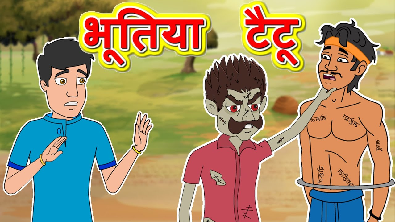 भूतिया टैटू l Bedtime Stories l Horror Stories | Hindi Kahaniya | | Stories in Hindi l Toonkids