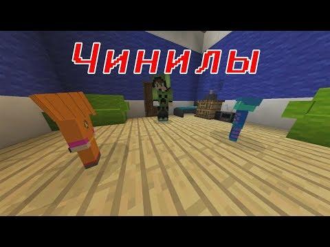 ЧИНИЛЫ - Майнкрафт Приколы Машинима