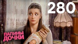 Папины дочки | Сезон 14 | Серия 280