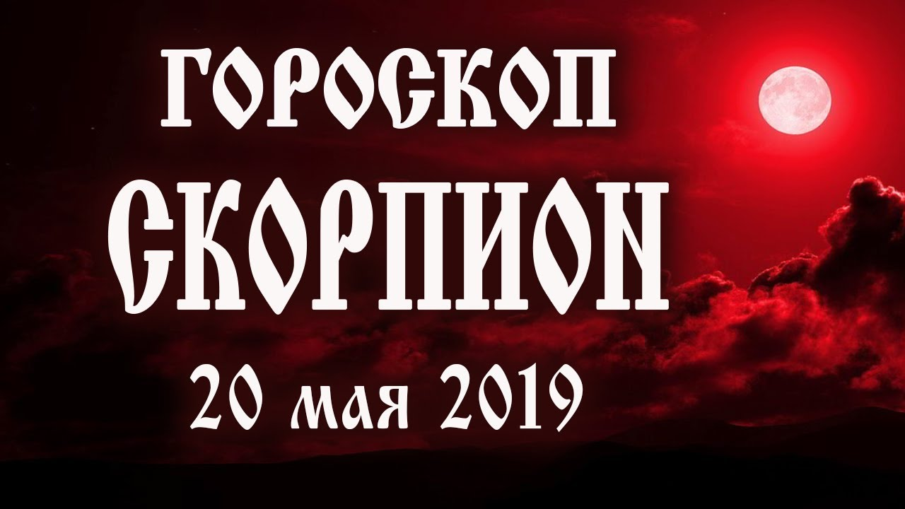 Гороскоп на сегодня 20 мая 2019 года Скорпион ♏ Новолуние через 14 дней