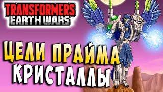 ЦЕЛИ ПРАЙМА! ОТКРЫТИЕ КРИСТАЛЛОВ БУРИ! Трансформеры Войны на Земле Transformers Earth Wars #96