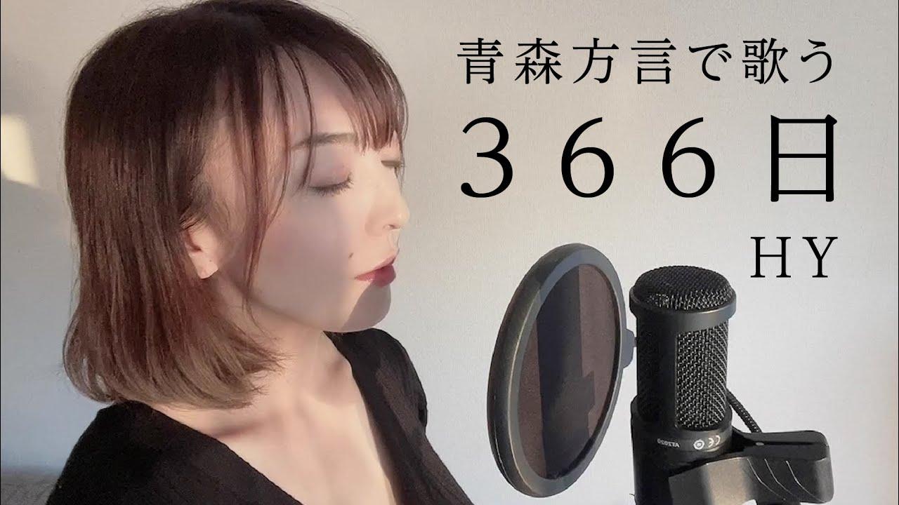 【方言で歌ってみた】366日/HY【青森・南部弁】