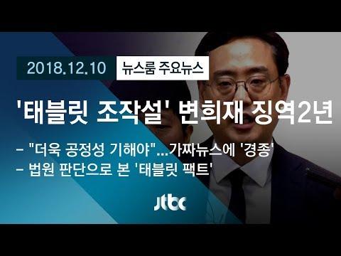 [뉴스룸 모아보기] '태블릿PC 조작설' 변희재, 1심 징역 2년