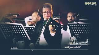 موسيقىء انت ملك | محمود سرور