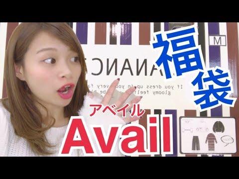 【福袋�円!Availの福袋めっちゃいいやん!