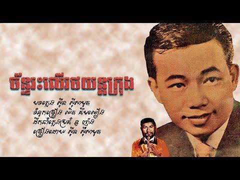 ច័ន្ទរះលើរថយន្តក្រុង - ស៊ីន ស៊ីសាមុត / Chan Ras Lue Rotyon Krong - Sin Sisamouth / Old Song