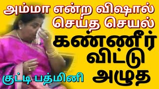 Exclusive;One thing made by Vishal,Kutti padmini cried  | vishal | Kamal hassan | nadigar sangam |