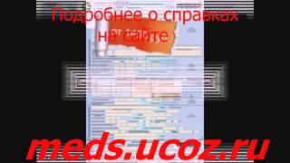 видео Мдицинская водительская справка