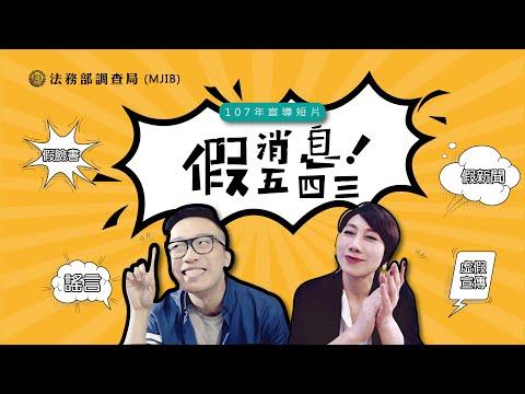 107年保防宣導短片-假消息篇