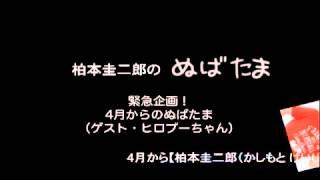2012/3/15放送 FM PiPiで絶賛放送中(4月からは、【ぬばたまZ】と番組...